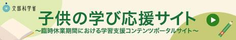 https://www.mext.go.jp/a _menu/ ikusei/ gakusyushien/inde x_00001.htm