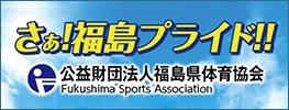 公益財団法人福島県体育協会