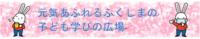 【福島市教育委員会学校教育課「元気あふれるふくしまの子ども学びの広場」】   バナーをクリック
