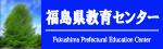福島県教育センター